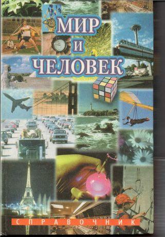 """Справочник """"Мир и человек"""""""
