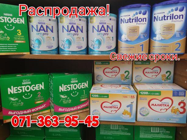 Детское питание смесь Нан 1,2,3. Нестожен, Малютка, Нутрилон.
