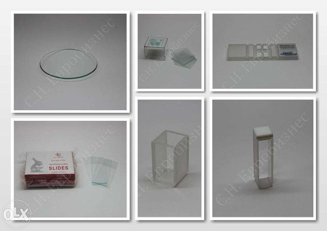 Стекло предметное, покровное, часовое, кювета, стеклянное лабораторное