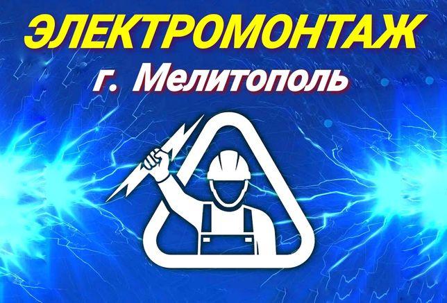 Электрик, услуги электрика, электромонтаж в Мелитополе