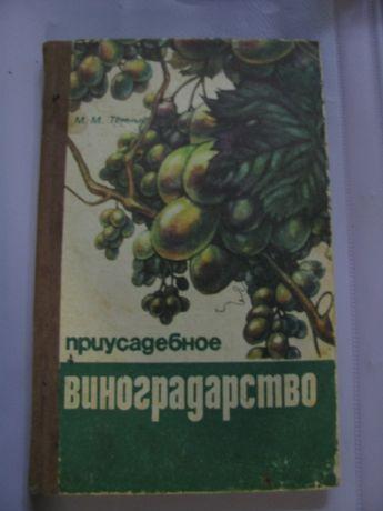 Приусадебное виноградарство Темный Донецк 1985