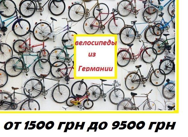 Велосипед бу из Германии