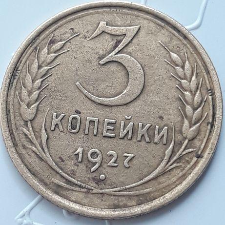 3 копейки 1927 года, цена договорная