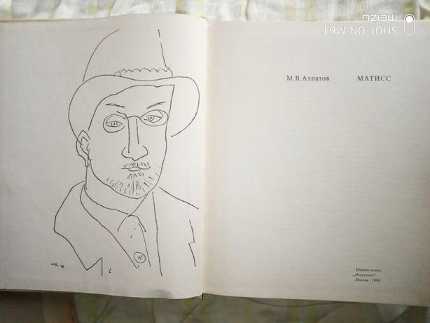 М.В.Алпатов Матисс 1969