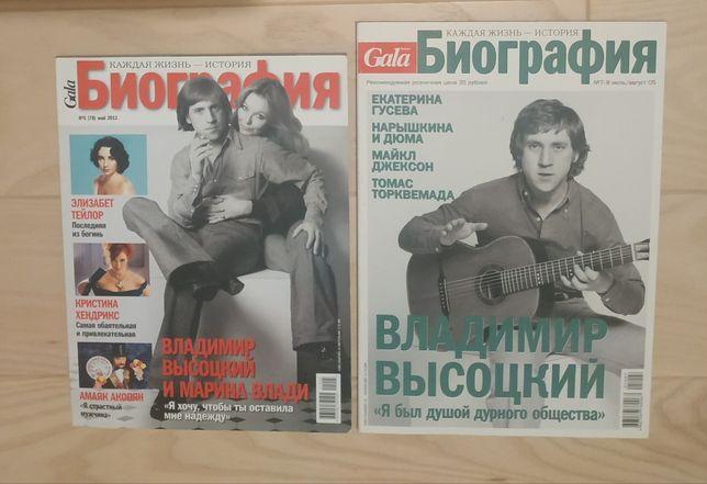Владимир Высоцкий журнал биография