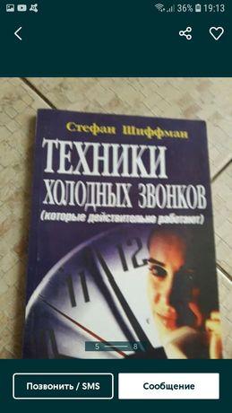 Книга техника холодных звонков