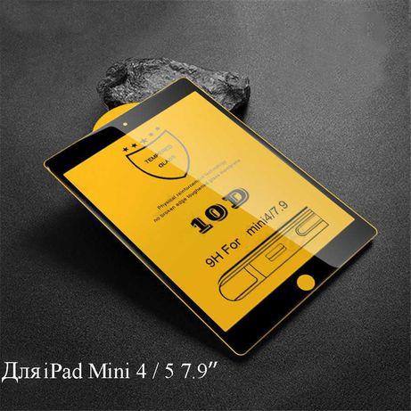 "10D премиум защитное стекло Айпад iPad мини mini 4, 5 диагональ 7.9"""