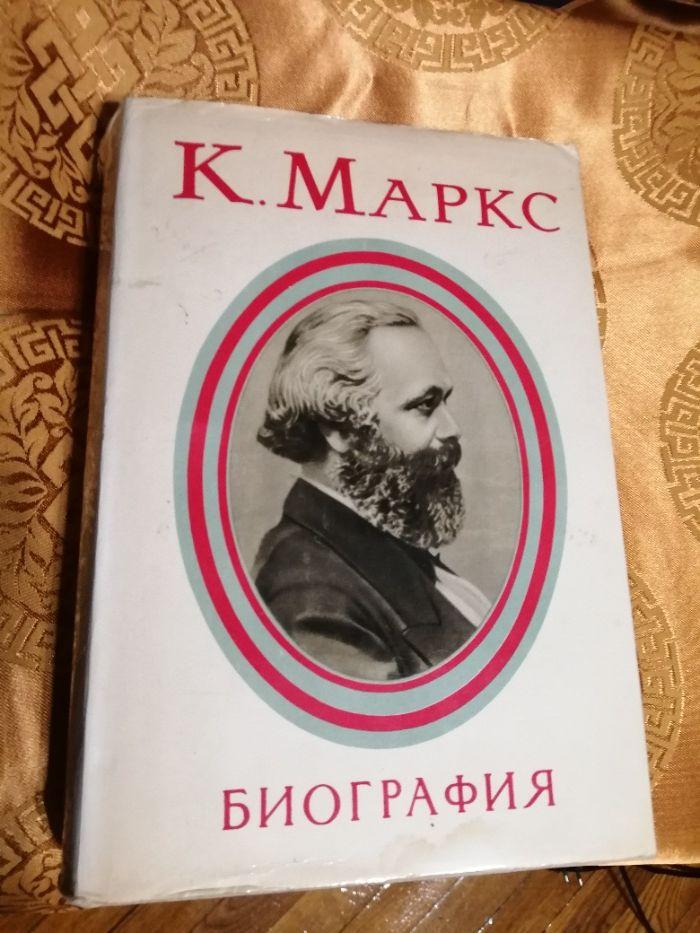 Карл Маркс. Биография Черкассы - изображение 1