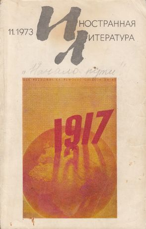 «Иностранная литература» №11, 1973