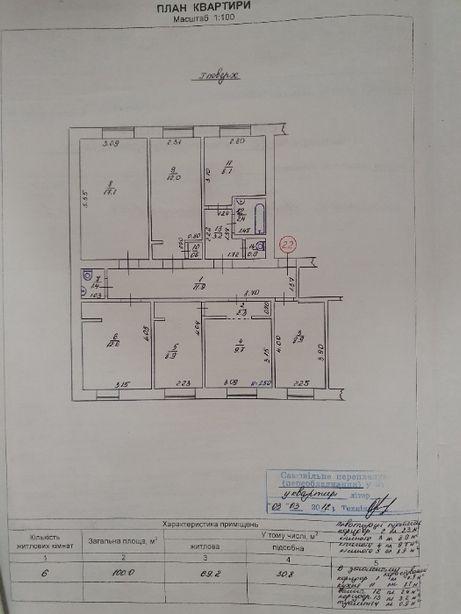 Продам 6-комнатную квартиру в центре города
