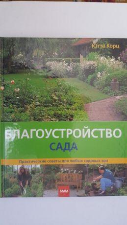 """Книга. """"Благоустройство сада"""" Практические советы для садовых зон."""