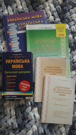 ЗНО Українська мова