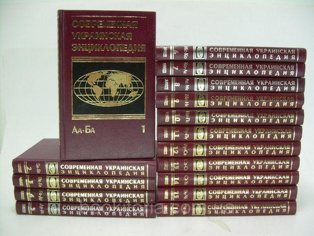 Современная украинская энциклопедия. В шестнадцати томах (комплект)