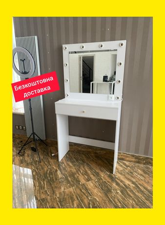 Стол визажиста с лампами , зеркало гримерное, зеркало с лампами