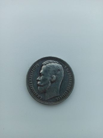Монета 1 рубль 1912 года Николая 2. серебро
