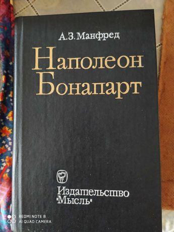 А.З.Манфред. Наполеон Бонапарт.
