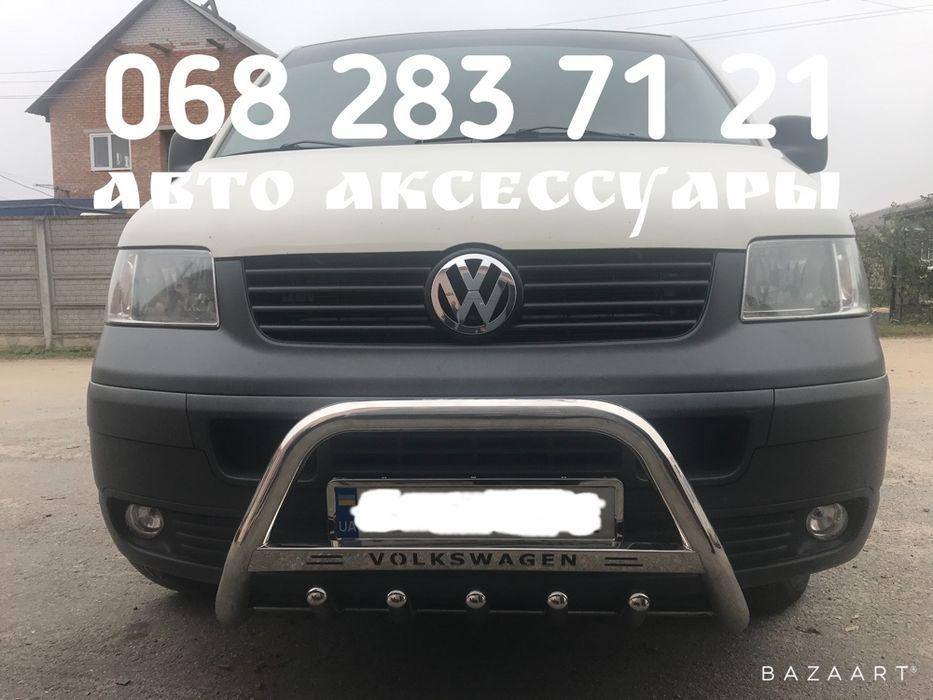 Кенгурятник Volkswagen T5 Боковые пороги Рейлинги Хром накладки Киев - изображение 1