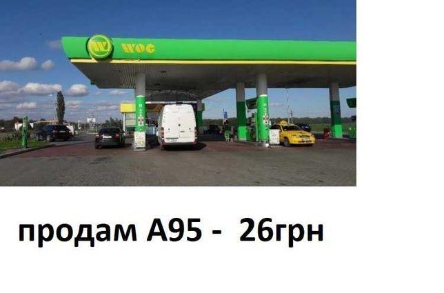 Бензин WOG  А95 со скидкой по 26 грн