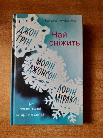 """Книга """"Най сніжить"""" Джон Грін, Морісон Джонсон, Лорін Міракл"""