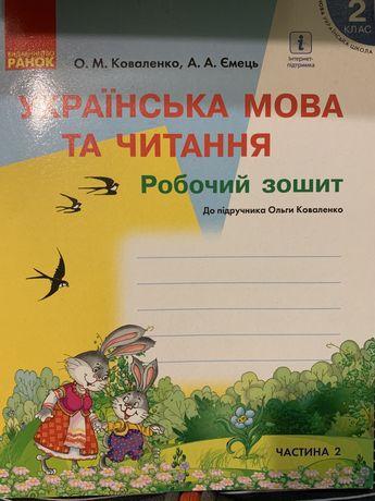 Українська мова та читання робочий зошит 2 клас 2 частина