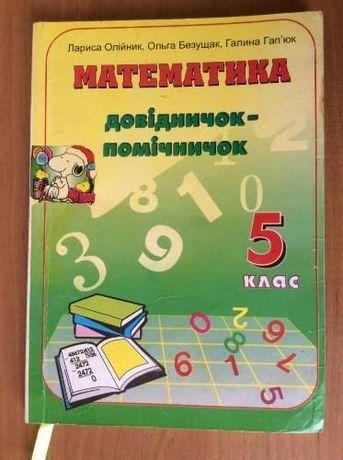 Довідничок-помічничок з математики для 5 класу