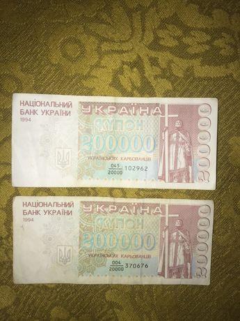 Купон 200000 карбованцев 1994 г