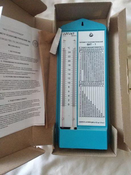 Гигрометр психрометрический ВИТ-1