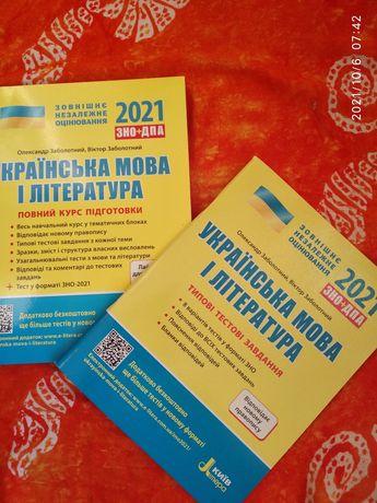 ЗНО укр мова і література плюс типові тестові завдання 2021