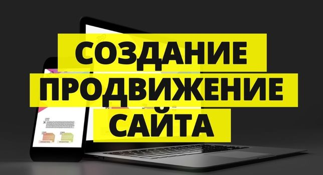 Создание сайтов, Разработка бюджетных сайтов, Сайт с нуля и под ключ