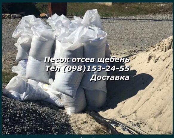 Отсев в мешках песок щебень цемент недорого доставка пісок щебінь