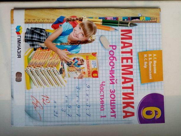 Математика 6 клас, тетрадь на лето