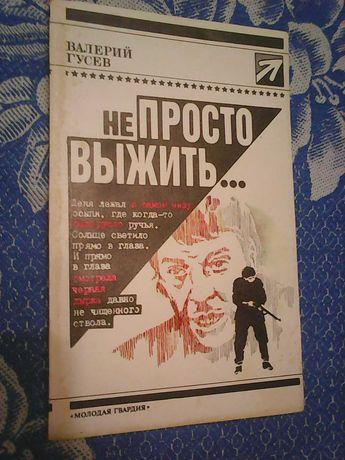 """Книга """"Не просто выжить..."""" Валерий Гусев"""