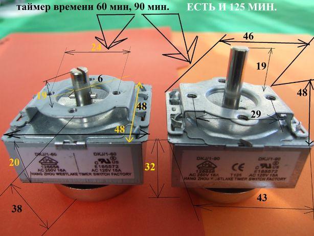 механический таймер электропечи 60мин, (или отдельно 90мин.)