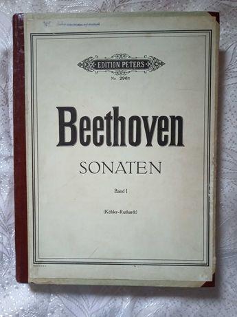 Сонаты Бетховена 1-15, Edition Peters, 284 с., б/у