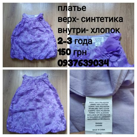 Нарядное Плать полиэстер внутри хлопок фиолетовое 80-86-92 см 2-3 года