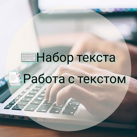 Набор текста, транскрибация, работа с текстом