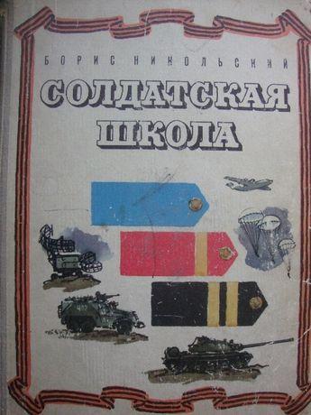 Борис Никольский Солдатская школа 1973г