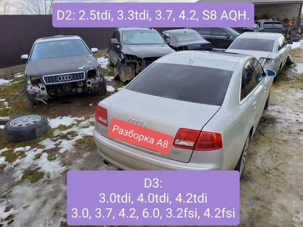 Бампер фара крило капот Audi A8 D2 D3 Разборка
