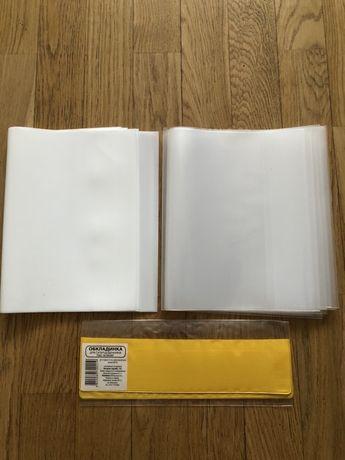 Обложки для тетрадей, для учебников