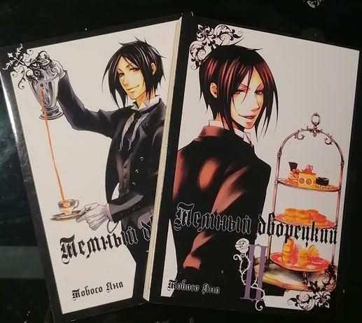 Продам мангу тёмный дворецкий 1 и 2 том