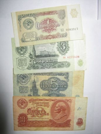 Рубли ссср 1 3 5 10 рублей