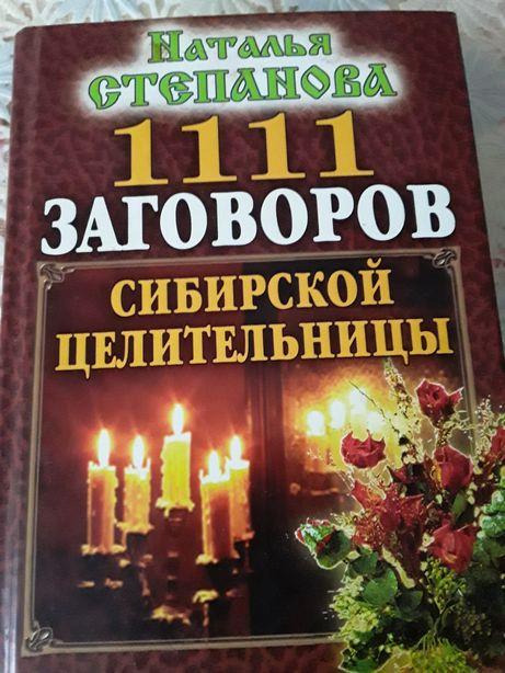 Книша заговоров 111
