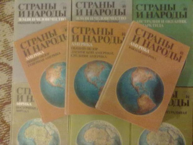 Страны и народы (Мысль) полное издание в 20-ти томах, изд.1978-1985г.