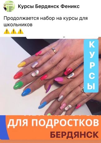 Курсы для подростков в Бердянске