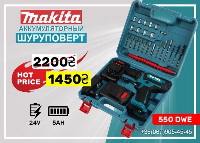 Шуруповерт Makita 550 DWE (24V 5AH) с набором инструментов. Макита