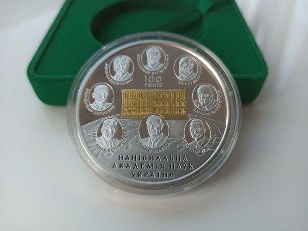 """20грн. Монета срібло """"До 100р заснування НАНУ"""""""