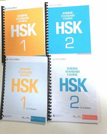 Учебники по китайскому, подготовка к HSK