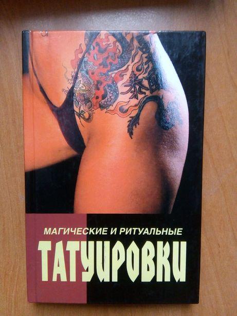 Иванов Ю.Н., Якуцевич Э.З. Магические и ритуальные татуировки. Пирсинг