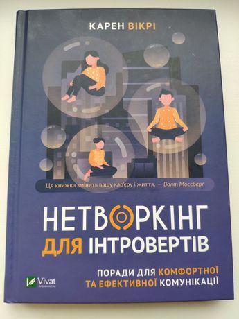 """Книга """"Нетворкінг для інтровертів""""Карен Вікрі"""