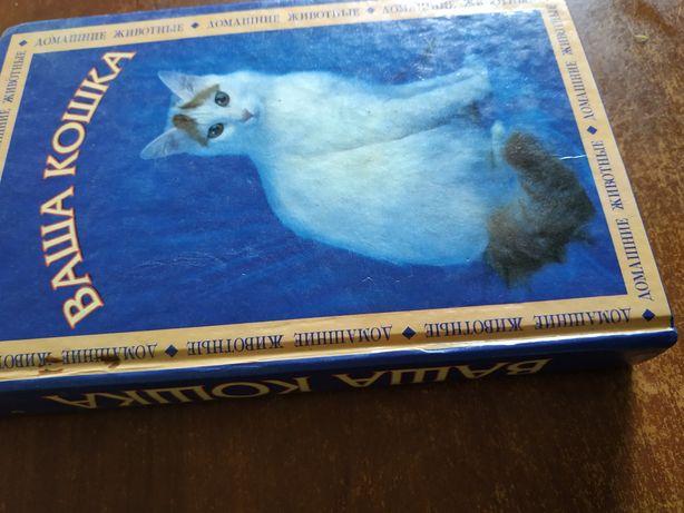 Ваша кошка Книга